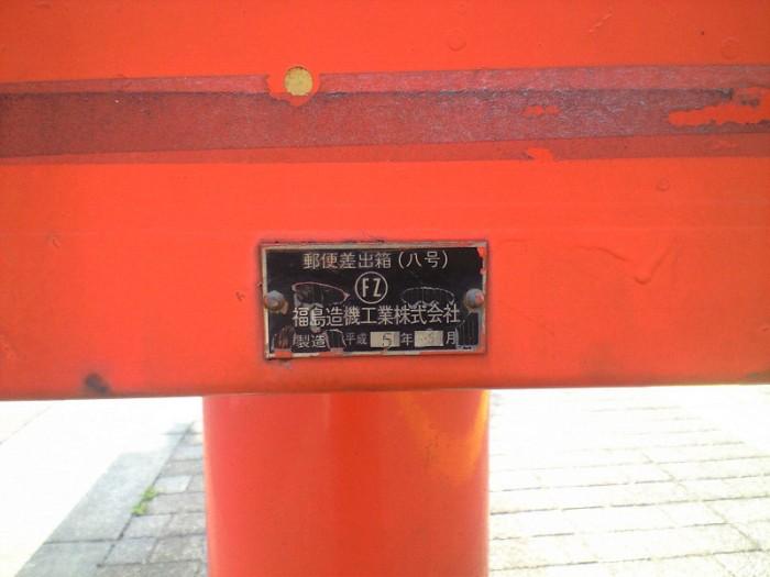 ポスト写真 : 2008-05-16 : 川口総合文化センターリリアの裏 : 埼玉県川口市川口三丁目1-1