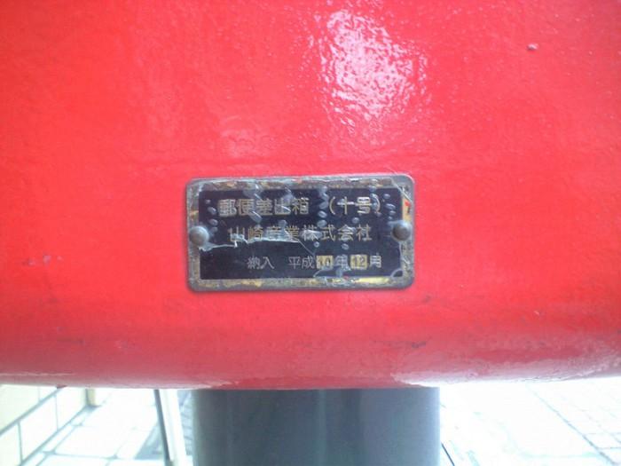 ポスト写真 : 2008-05-16 : 蕨南町郵便局の前 : 埼玉県蕨市南町二丁目14-10
