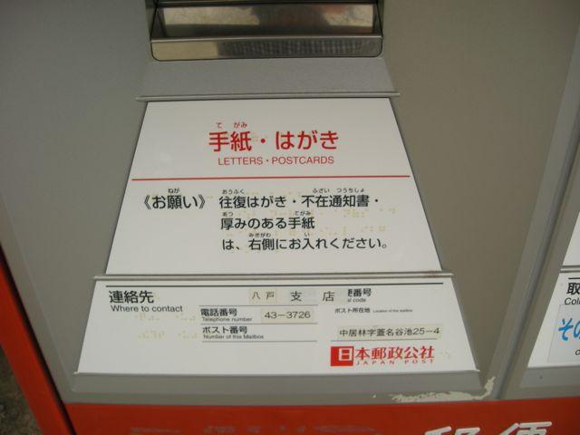 ポスト写真 :  : 八戸中居林郵便局の前 : 青森県八戸市中居林蓋名池25-4