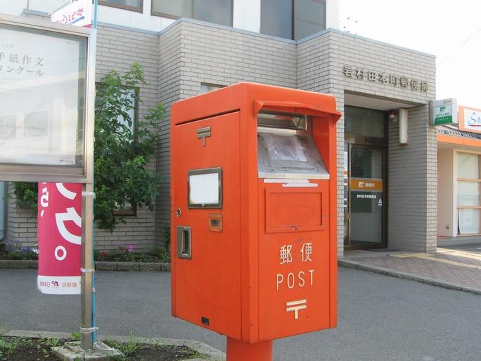 ポスト写真 : 岩村田本町郵便局前 : 岩村田本町郵便局の前 : 長野県佐久市岩村田838