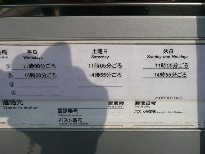 撤去ポスト写真 :  : セブンイレブン横浜みずきが丘店前 : 神奈川県横浜市都筑区荏田南4-10-4