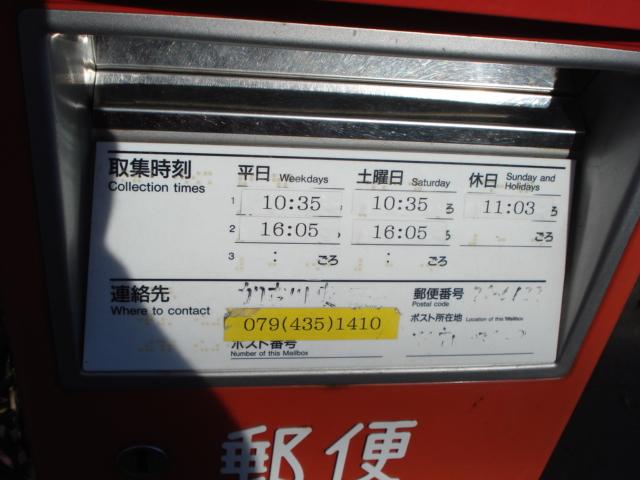 ポスト写真 : 2008.08.10撮影 : 喫茶グリーンはっぴい前 : 兵庫県加古川市別府町別府