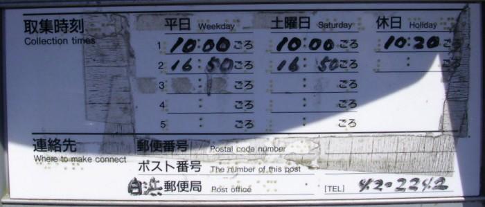 撤去ポスト写真 : JR白浜駅前取集時刻 : JR白浜駅前 : 和歌山県西牟婁郡白浜町堅田1475