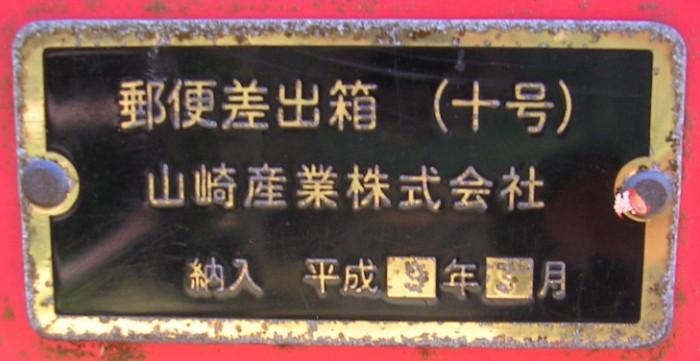 撤去ポスト写真 : JR白浜駅前銘板 : JR白浜駅前 : 和歌山県西牟婁郡白浜町堅田1475
