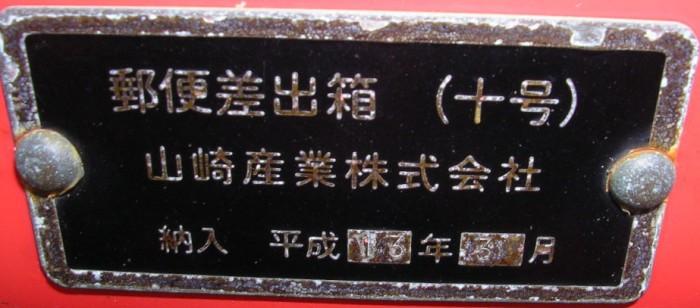 ポスト写真 : きのくに信用金庫印南支店横銘板 : きのくに信用金庫印南支店横 : 和歌山県日高郡印南町印南1806
