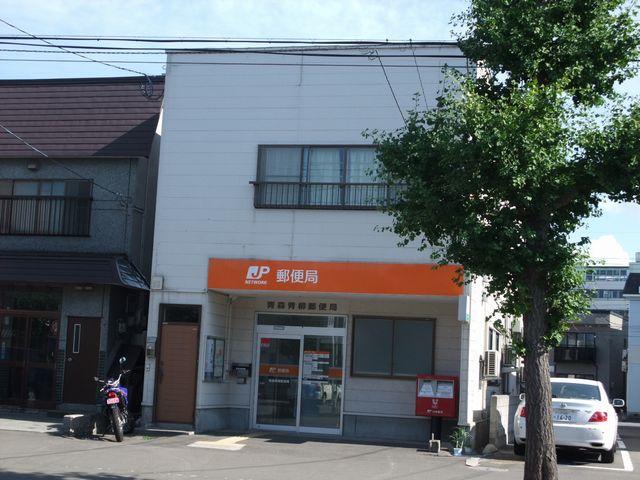 ポスト写真 :  : 青森青柳郵便局の前 : 青森県青森市青柳一丁目6-3