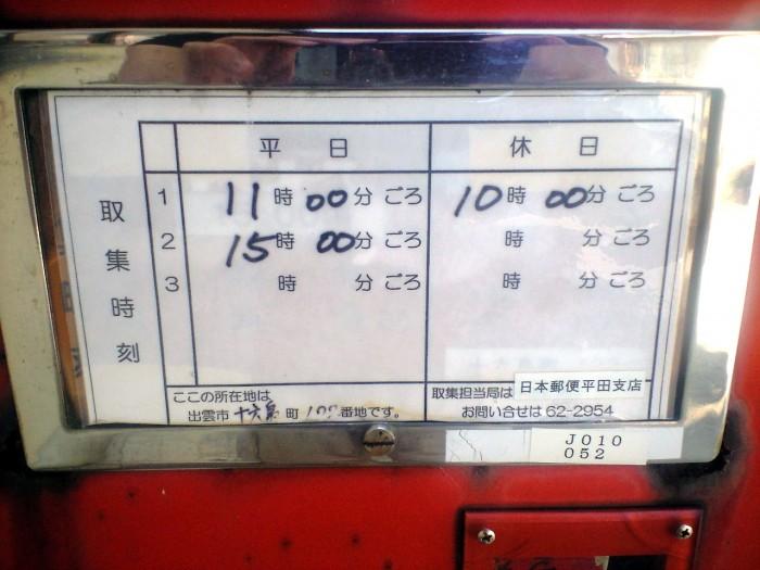 ポスト写真 :  : 平田北浜郵便局の前 : 島根県出雲市十六島町122