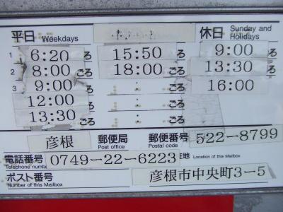 ポスト写真 : 2008/08/24現在 : 彦根郵便局の前 : 滋賀県彦根市中央町3-5