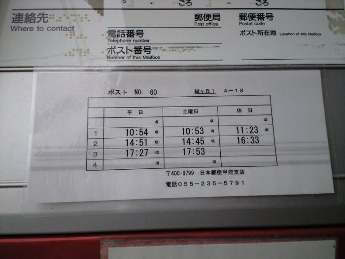 ポスト写真 : 2008-08-23 : 甲府塩部郵便局の前 : 山梨県甲府市緑が丘一丁目4-18