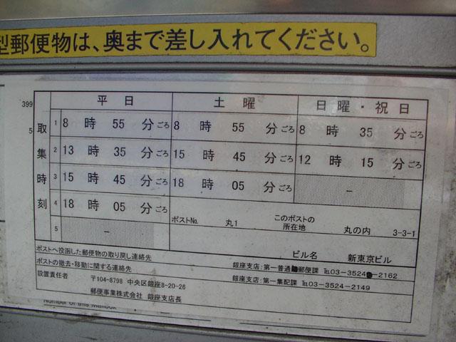 ポスト写真 : 新東京ビル1(2008/08/26) : 新東京ビル前 : 東京都千代田区丸の内三丁目3-1