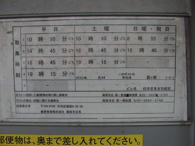 ポスト写真 : 経済産業省別館前4(2008/08/26) : 経済産業省別館前 : 東京都千代田区霞が関一丁目3-1