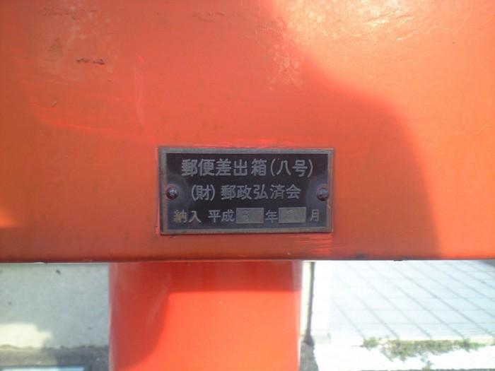 ポスト写真 : 2008-09-12 : マイショップまつだ前 : 埼玉県八潮市浮塚488