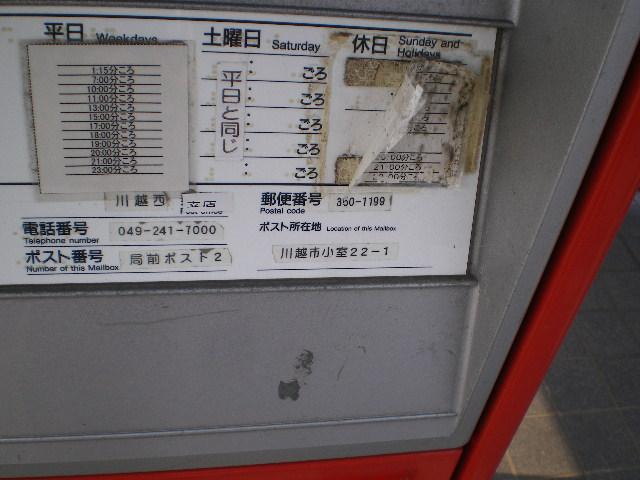ポスト写真 :  : 川越西郵便局の前 : 埼玉県川越市小室22-1