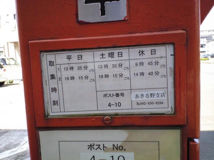 撤去ポスト写真 : 2008-09-24 : ウシハマクリーニングそば : 東京都福生市武蔵野台二丁目