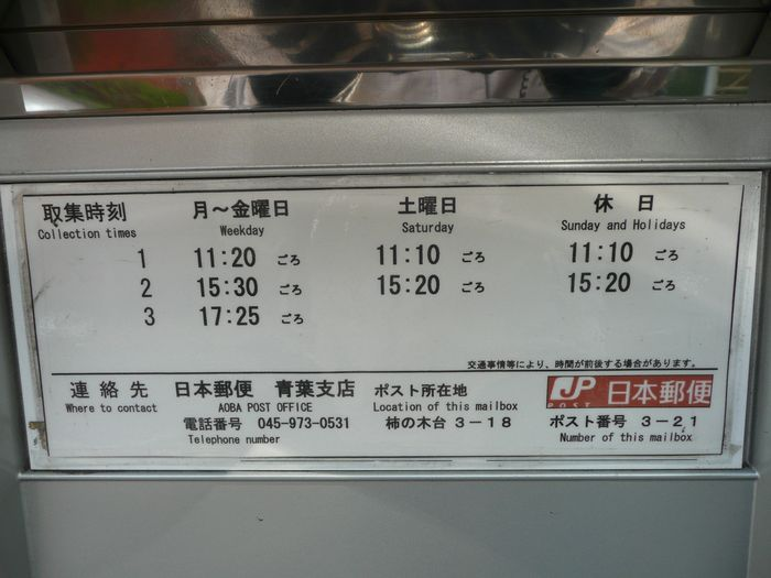 ポスト写真 :  : 横浜柿の木台郵便局の前 : 神奈川県横浜市青葉区柿の木台13-28