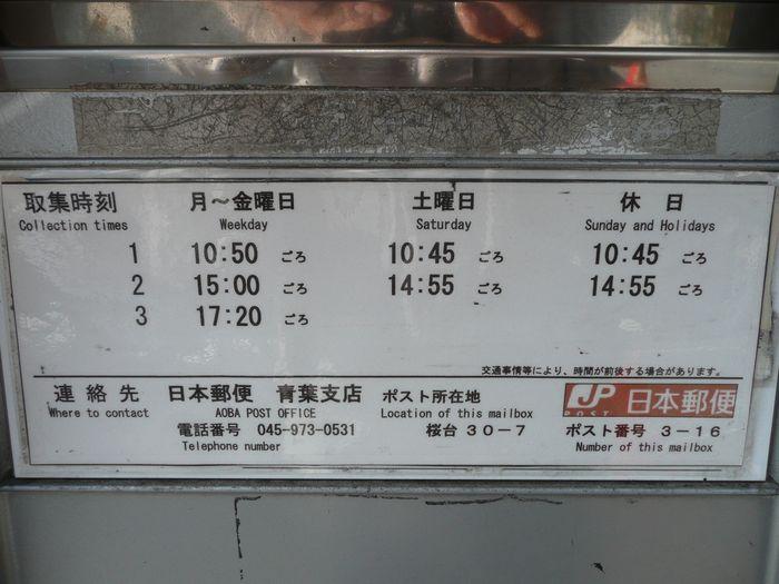 ポスト写真 :  : 横浜桜台郵便局の前 : 神奈川県横浜市青葉区桜台30-17
