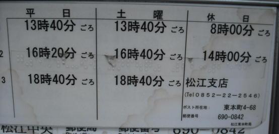 ポスト写真 : 2008/10/13現在 : 松江東本町郵便局の前 : 島根県松江市東本町四丁目68