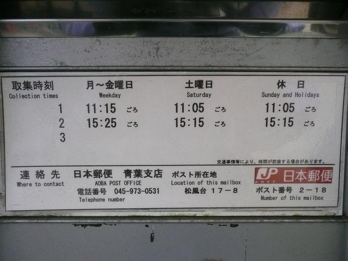 ポスト写真 :  : 青葉台パークホームズ : 神奈川県横浜市青葉区松風台17-8