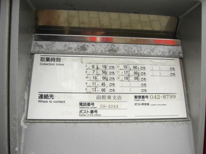 ポスト写真 :  : 函館東郵便局の前 : 北海道函館市湯川町二丁目9-1