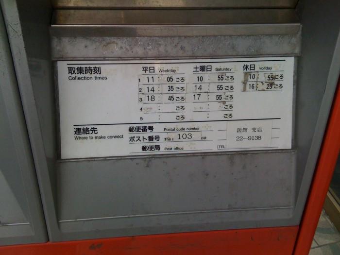 ポスト写真 :  : テーオーデパートの前 : 北海道函館市梁川町10-25