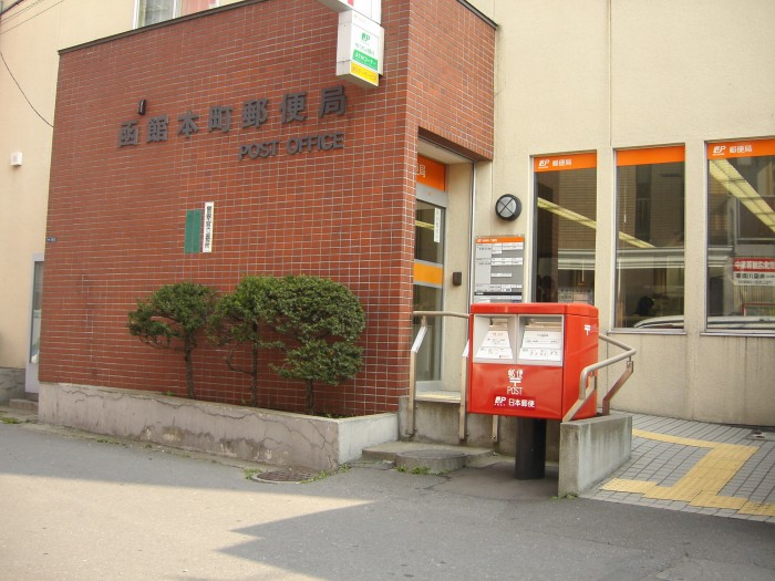ポスト写真 :  : 函館本町郵便局の前 : 北海道函館市本町9-2