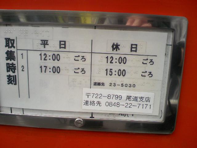 ポスト写真 :  : 尾道長江郵便局の前 : 広島県尾道市長江二丁目2-16