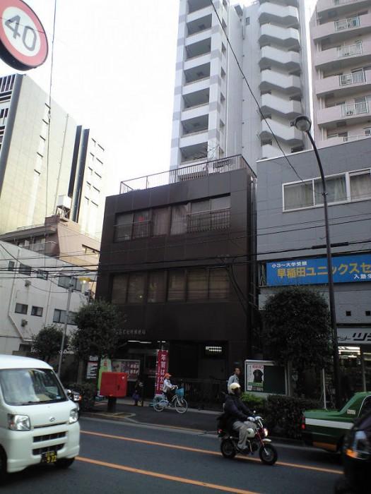 郵便局写真 : 2008-11-05 : 牛込若松町郵便局 : 東京都新宿区若松町6-9