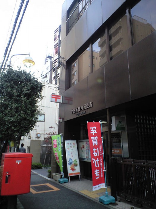 ポスト写真 : 2008-11-05 : 牛込若松町郵便局の前 : 東京都新宿区若松町6-9
