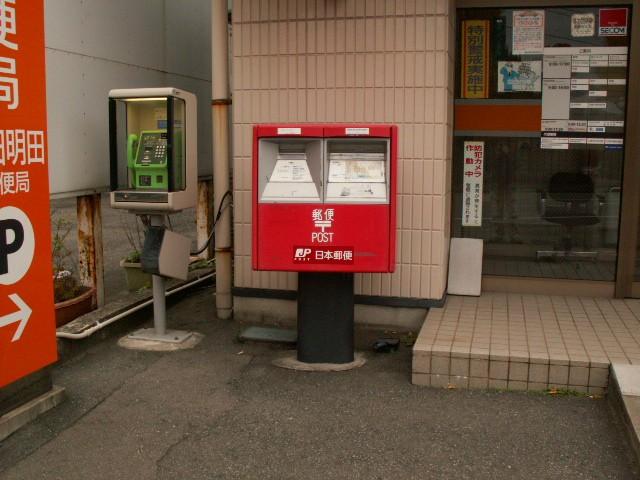 ポスト写真 :  : 秋田明田郵便局の前 : 秋田県秋田市広面野添130-4