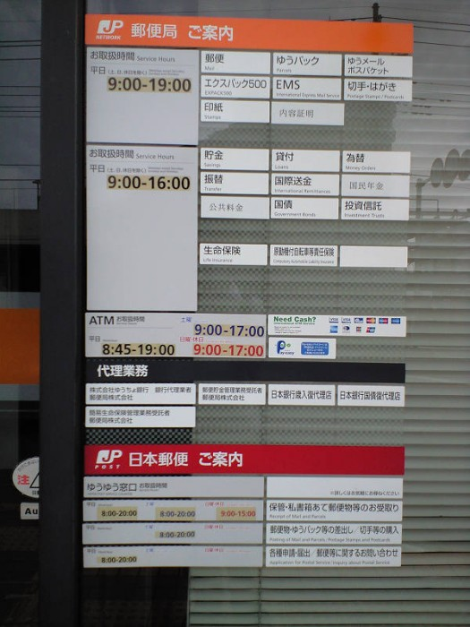 郵便局写真 : 2008-09-21 : 赤塚郵便局 : 茨城県水戸市赤塚二丁目212