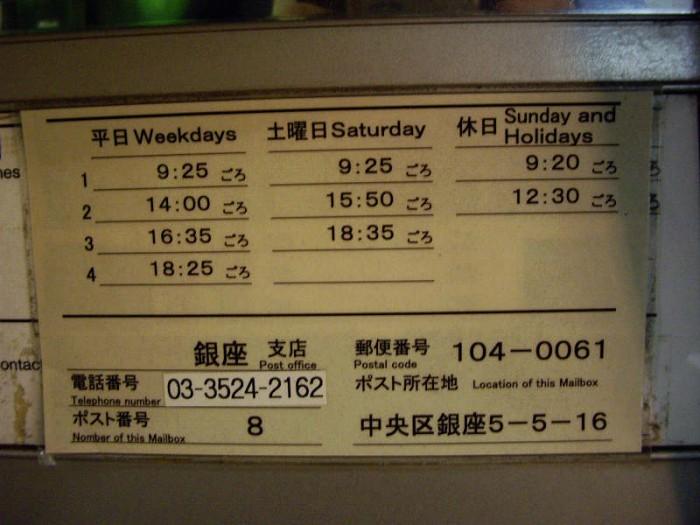 ポスト写真 : 2008-12-01 : 三笠會館 : 東京都中央区銀座五丁目5-16