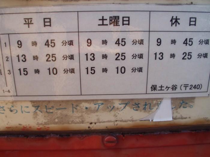 ポスト写真 : 04(時) : デュースファクトリー向かい : 神奈川県横浜市保土ケ谷区桜ヶ丘一丁目1
