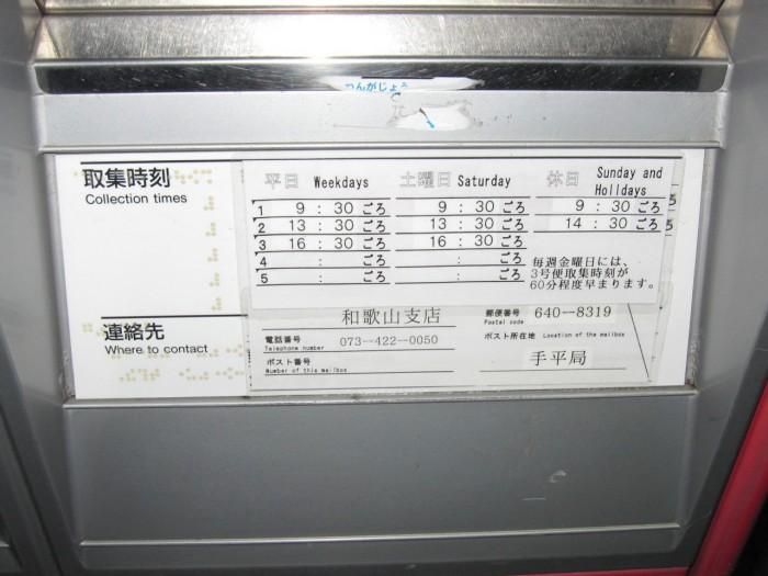 ポスト写真 :  : 和歌山手平郵便局の前 : 和歌山県和歌山市手平一丁目