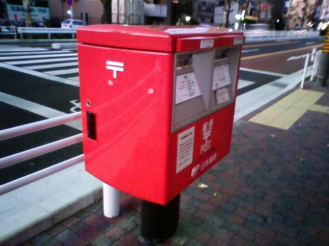 ポスト写真 : 2008年12月6日撮影 : 名古屋太閤通八郵便局の前 : 愛知県名古屋市中村区太閤通8-2