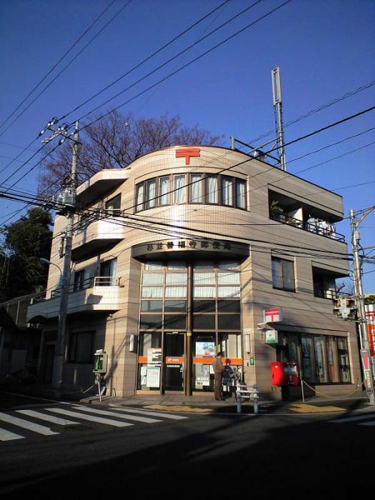 郵便局写真 : 2008-12-20 : 杉並善福寺郵便局 : 東京都杉並区善福寺一丁目4-5