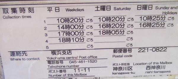 ポスト写真 : 横浜西神奈川郵便局の前4(2008/12/25) : 横浜西神奈川郵便局の前 : 神奈川県横浜市神奈川区西神奈川一丁目9-11