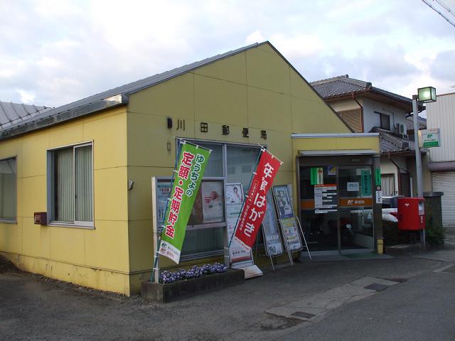 ポスト写真 : 川田郵便局の前 : 川田郵便局の前 : 徳島県吉野川市山川町川田