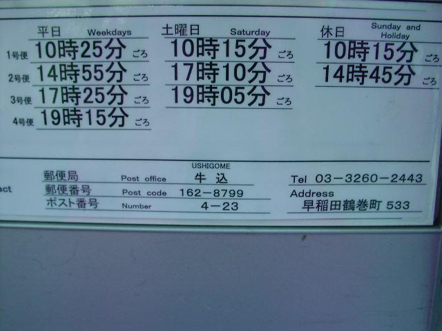 ポスト写真 : 早稲田大学前郵便局の前(2008年12月) : 早稲田大学前郵便局の前 : 東京都新宿区早稲田鶴巻町533