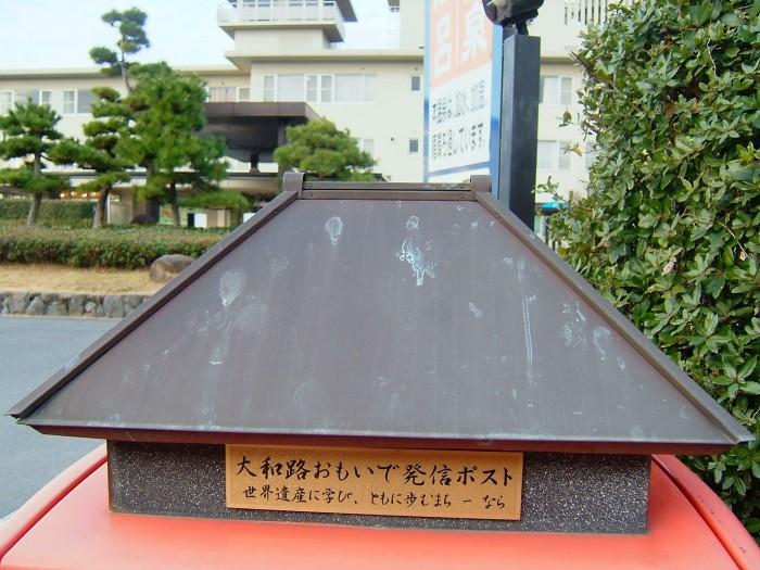 ポスト写真 : かんぽの宿奈良4 : かんぽの宿奈良 : 奈良県奈良市二条町三丁目9-1