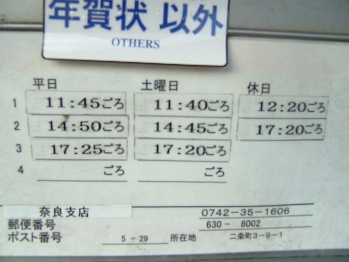 ポスト写真 : かんぽの宿奈良5 : かんぽの宿奈良 : 奈良県奈良市二条町三丁目9-1