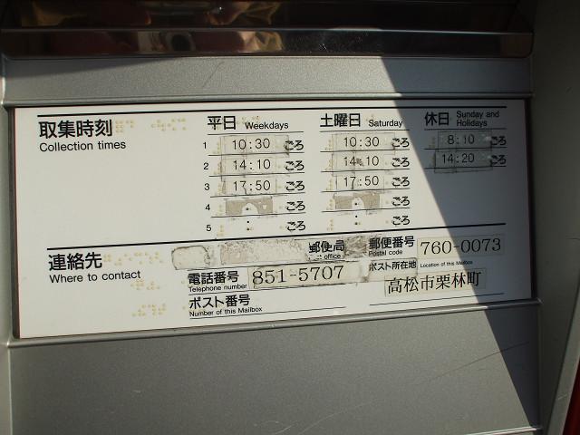 ポスト写真 : 高松栗林郵便局の前 : 高松栗林郵便局の前 : 香川県高松市栗林町二丁目14-39