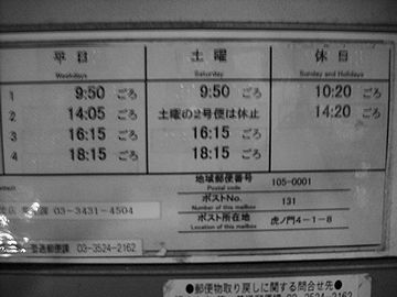 撤去ポスト写真 : 神谷町郵便局の前のポスト : 旧・神谷町郵便局の前 : 東京都港区虎ノ門四丁目1-8