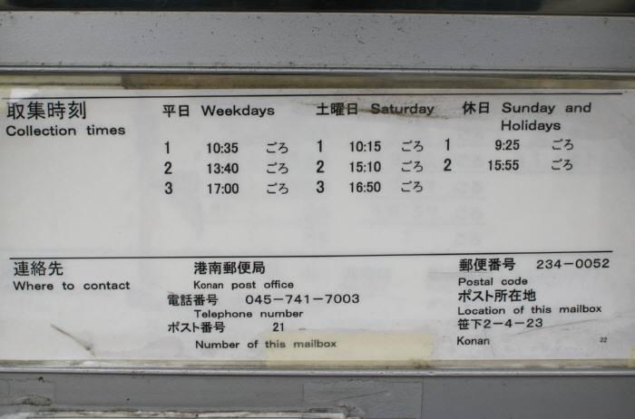 ポスト写真 : 横浜笹下局前、取集時刻表示 : 横浜笹下郵便局の前 : 神奈川県横浜市港南区笹下二丁目4-23
