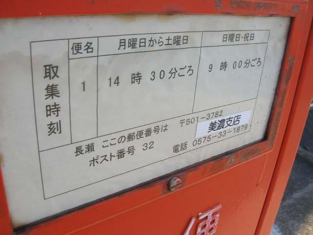 ポスト写真 :  : 美濃長瀬郵便局の前 : 岐阜県美濃市長瀬1144-3