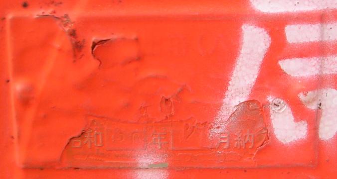 ポスト写真 : 京阪バス 三井が丘バス停銘板 : 三井が丘バス停向かい : 大阪府寝屋川市三井が丘三丁目10-19