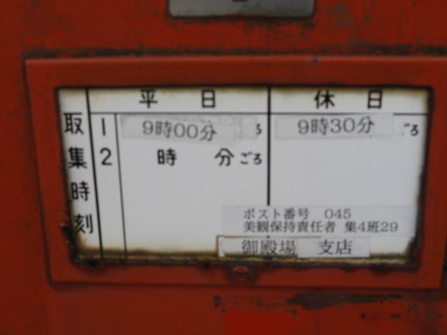 ポスト写真 :  : 個人宅前 : 静岡県御殿場市駒門55-6