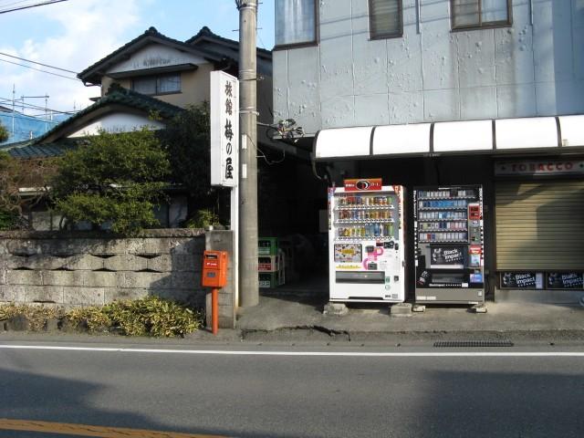 ポスト写真 :  : 梅の屋旅館前 : 静岡県御殿場市大坂370-1