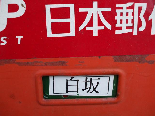 ポスト写真 : 熊谷商店前 : 熊谷商店前 : 香川県観音寺市大野原町大野原5807