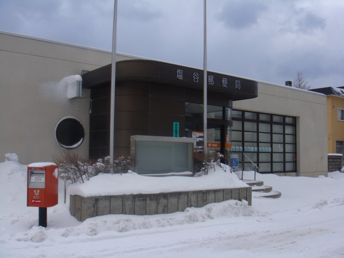 ポスト写真 : 塩谷郵便局前C : 塩谷郵便局の前 : 北海道小樽市塩谷一丁目18-14