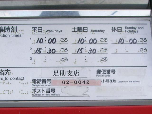 ポスト写真 :  : 荒文商店前 : 愛知県豊田市九久平町簗場10